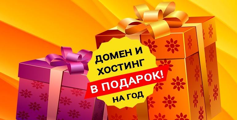 Домен и хостинг в подарок на год Бизнескомбайн